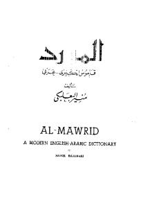 Mawrid: a modern English-Arabic dictionary