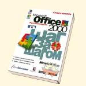 Microsoft Excel 2000. Шаг за шагом. Русская версия. Самоучитель
