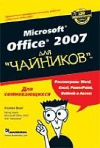 Microsoft Office 2007 для ''чайников''
