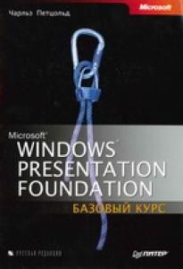 Microsoft Windows Presentation Foundation