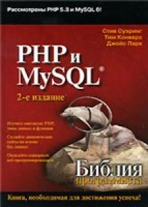PHP и MySQL. Библия программиста