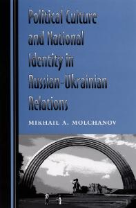 Political Culture and National Identity in Russian-Ukrainian Relations (Eastern European Studies, 17)