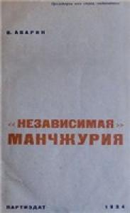 """""""Независимая"""" Манчжурия"""