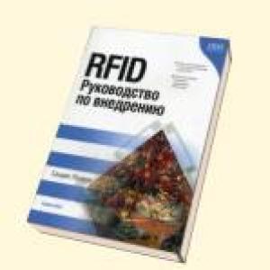 RFID. Руководство по внедрению