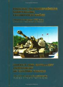 Rocket and Artillery Armament of the Ground Forces (English and Russian Edition)