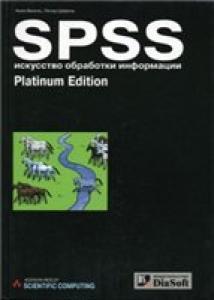 SPSS. Искусство обработки информации