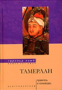 Tamerlan: Conqueror of the Earth