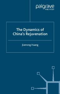 The Dynamics of China's Rejuvenation (Studies on the Chinese Economy)