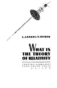 What Is the Theory of Relativity