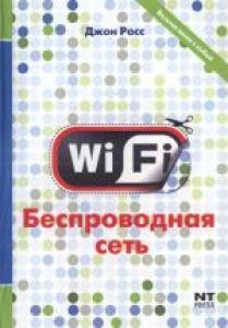Wi-Fi. Беспроводная сеть. (The book off Wi-Fi: Install, Configure, and Use 802.11b Wireless Networking)