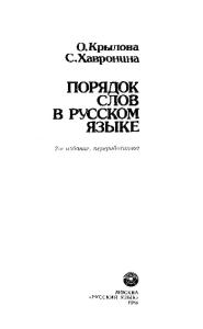 Word order in Russian