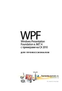 WPF: Windows Presentation Foundation в .NET 4.0 с примерами на C# 2010 для профессионалов