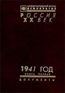 Россия.XX век.1941 год.Документы