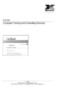 Xylos - Курс Microsoft Excel Advanced Xylos - Microsoft Excel Advanced